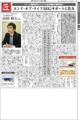 6月8日(火)発行の「東京IT新聞」にデータライブ代表山田和人のインタビュー記事が掲載