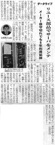 リサイクル通信(2012.05.17)に掲載