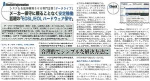 9月25日(木)「東京IT新聞」にリユースサーバ DELL製品EOSL/EOL保守サービスの記事が掲載