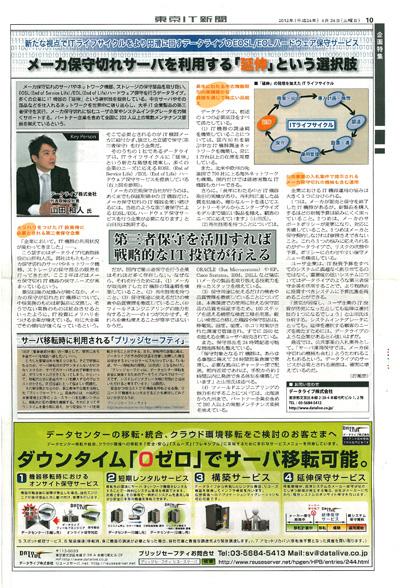 4月24日(木)「東京IT新聞」にリユースサーバ DELL製品EOSL/EOL保守サービスの記事が掲載