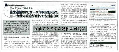 4月9日(火)「東京IT新聞」にリユースサーバ 富士通 PRIMERGY EOSL/EOL保守サービスの記事が掲載