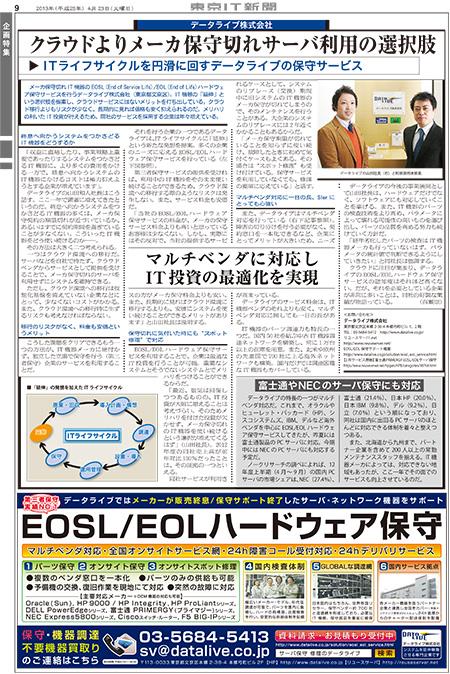 4月23日(火)「東京IT新聞」にリユースサーバ EOSL/EOL保守サービスの記事が掲載