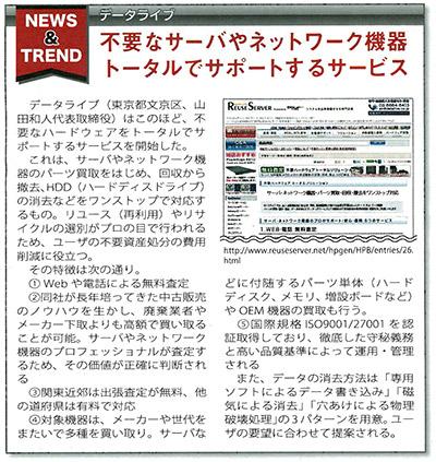 7月23日(火)「東京IT新聞」にリユースサーバ 不要ハードウェアトータルソリューションの記事が掲載