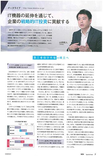 10月26~28日に開催された2016 Japan IT Week 秋にて発行された週刊BCN 会場限定特別号にデータライブ代表 山田和人のインタビュー記事が掲載