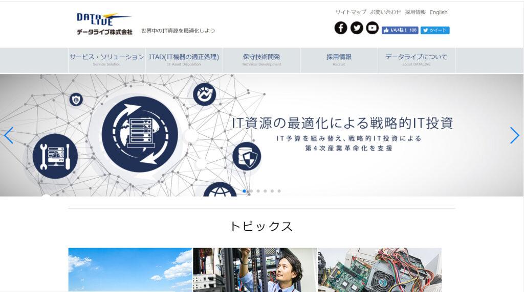 WEBサイトをリニューアル
